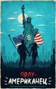 oblozhka-amerika1600x2560_part 1 camsl