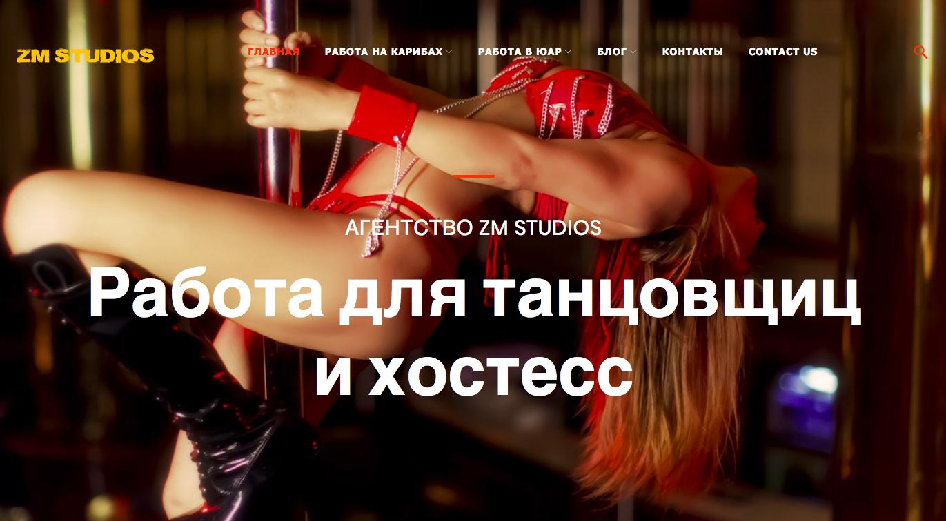 Пример объявления о наборе участниц программы Work and Travel Usa на работу танцовщицами  в ночные клубы Америки.